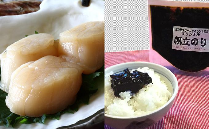 こしんの枝幸ご飯セットB(冷凍ほたて貝柱・ほたてのり佃煮)