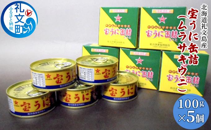 北海道礼文島産 宝うに缶詰(ムラサキウニ)5個