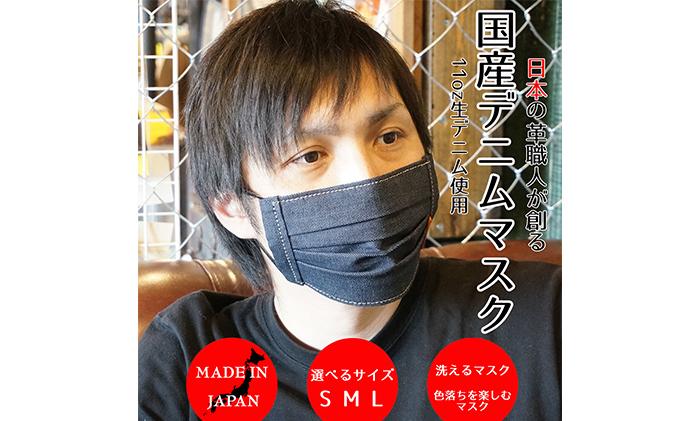 ハンドメイドのデニムマスク<Sサイズ・お1人様1枚まで>(マスク 国産 洗える)