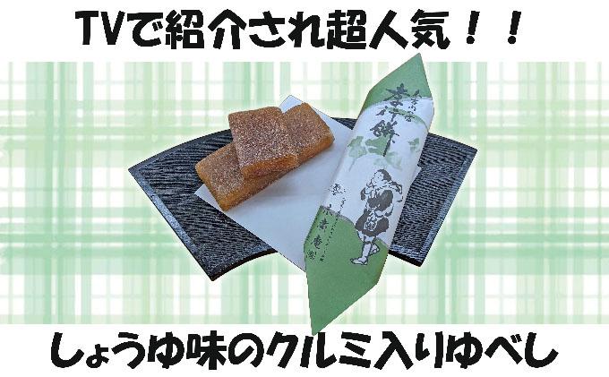 北海道木古内町のふるさと納税 銘菓 木古内の坊 詰合わせ