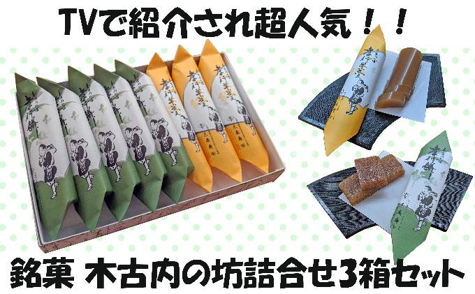 銘菓 木古内の坊 詰合わせ 3箱セット