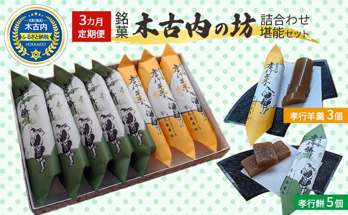 【3カ月定期便】銘菓 木古内の坊 詰合わせ 堪能セット