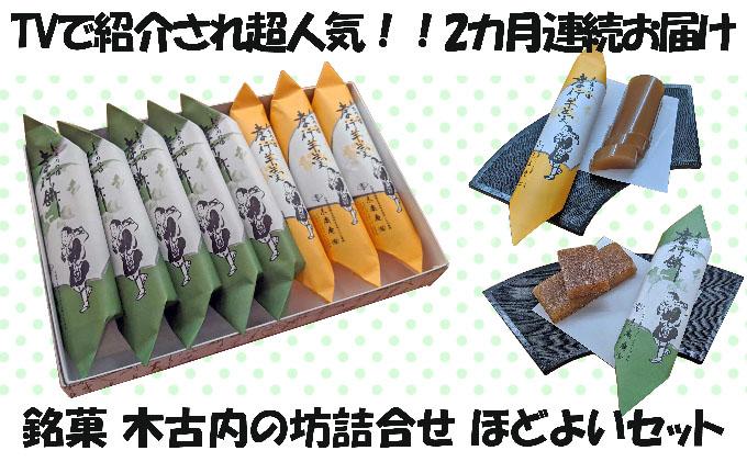【2カ月定期便】銘菓 木古内の坊 詰合わせ ほどよいセット