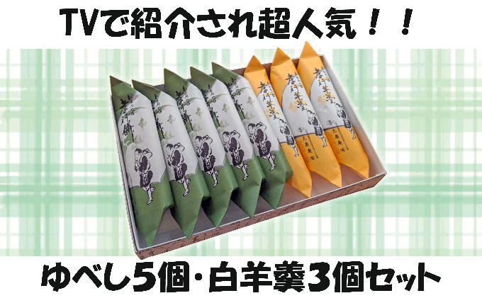 北海道木古内町のふるさと納税 銘菓 木古内の坊 詰合わせ 3箱セット