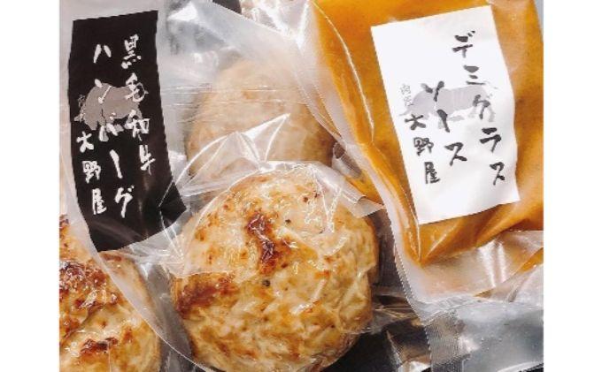 埼玉県飯能市のふるさと納税 肉匠大野屋特製 黒毛和牛ハンバーグ(6ヶ入り)