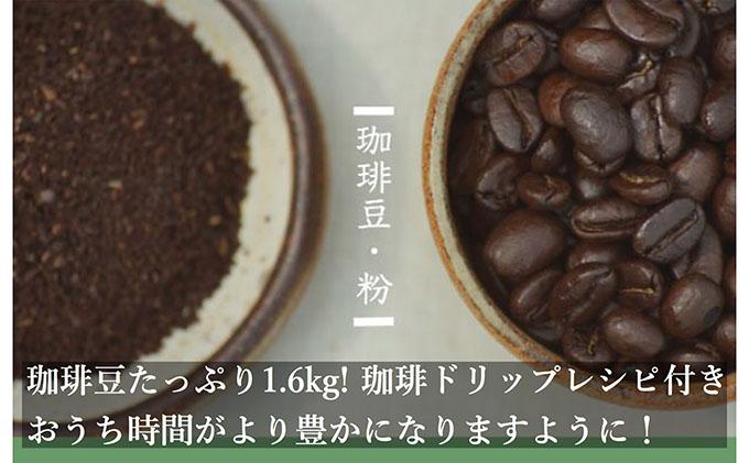 極上の甘みと香りの珈琲1.6kg【珈琲ドリップのレシピ付き】