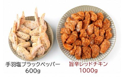 大分県国東市のふるさと納税 笑福のおつまみ旨辛チキン2種の味/1.6kg