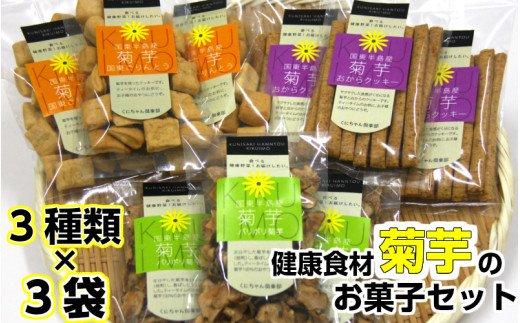 菊芋で作った健康お菓子セット