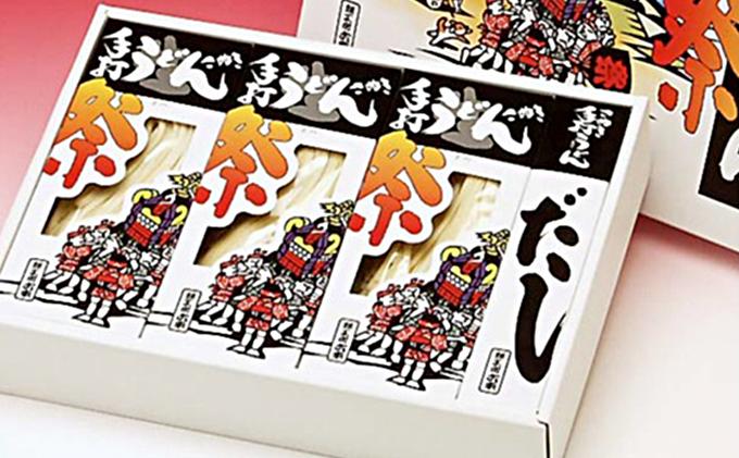 香川県東かがわ市のふるさと納税 讃岐半生手打ちうどん「祭」 (12~18人前)