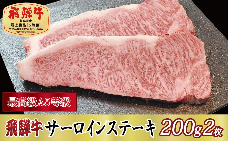 【最高級A5等級】飛騨牛サーロインステーキ