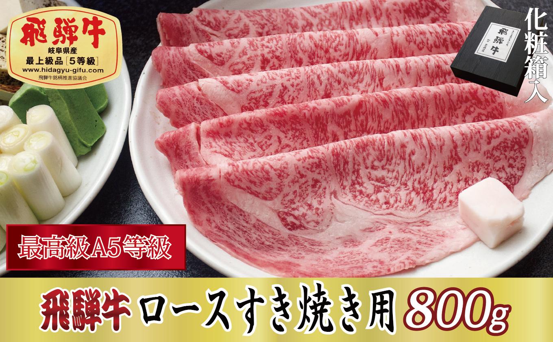 【化粧箱入り・最高級A5等級】飛騨牛ロースすき焼き用800g
