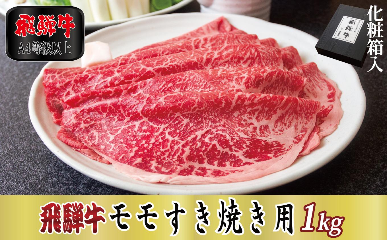 【化粧箱入り・A4等級以上】飛騨牛モモすき焼き用1kg