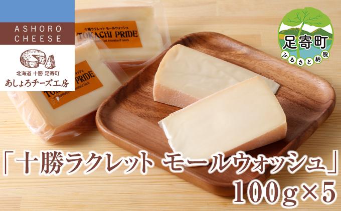 あしょろチーズ工房「十勝ラクレット モールウォッシュ」100g×5