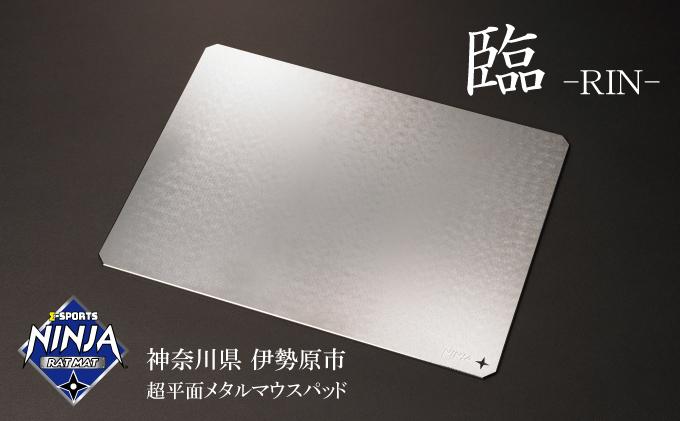 【NINJA RATMAT】「臨 -RIN-」 NR001 eスポーツ用 超平面メタルマウスパッド