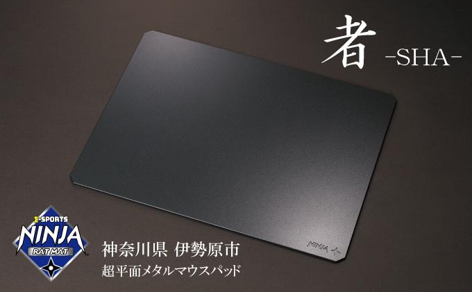 【NINJA RATMAT】「 者 -SHA- 」NR004 eスポーツ用 超平面メタルマウスパッド