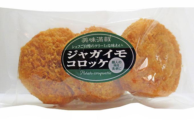 板前職人考案の揚げジャガイモコロッケ30個(3個×10パック)