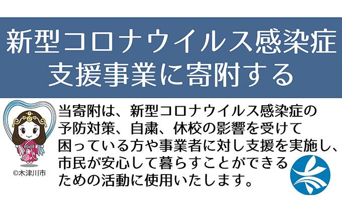 府 京都 新型 ウイルス コロナ 京都府新型コロナウイルス感染症対応資金について:南丹市