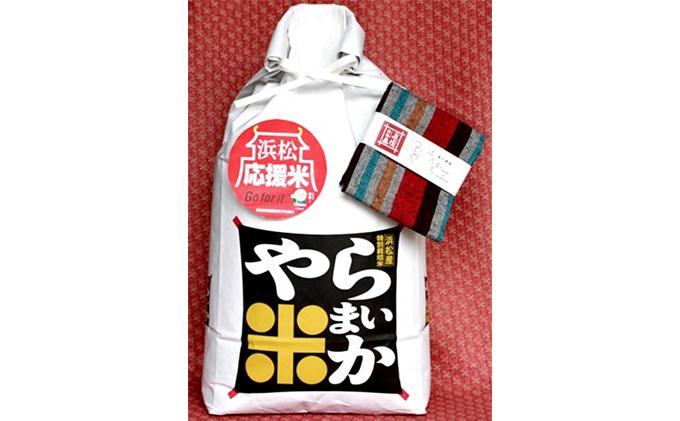 【令和二年産】浜松応援米  やら米か&遠州綿紬はんかち