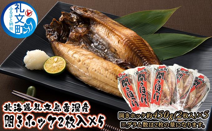 北海道礼文島香深産 開きホッケ(2枚入)×5