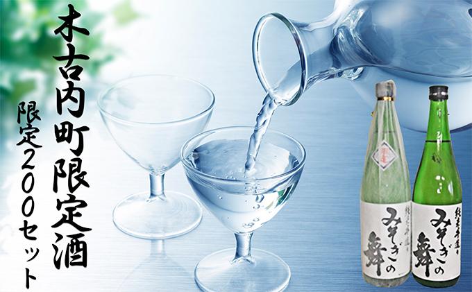 木古内町限定酒 吟醸酒「みそぎの舞」新・旧呑み比べセット