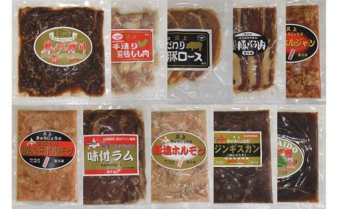 北海道木古内町のふるさと納税 肉祭り開催!BBQセット ~焼肉10種 10人前コース~