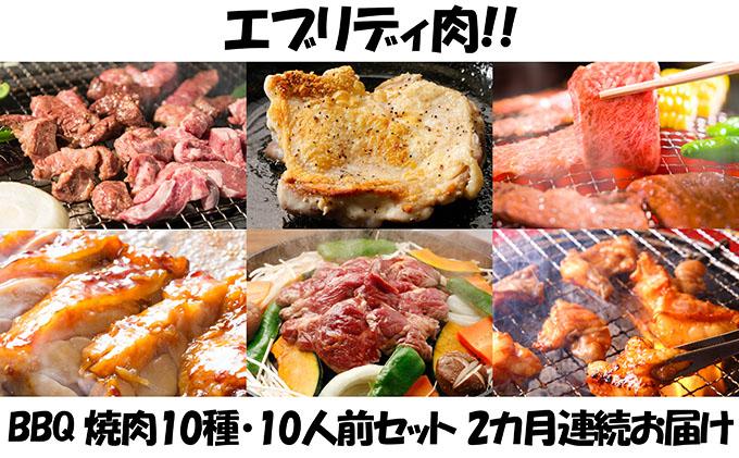 【2カ月連続】肉祭り開催!BBQセット ~焼肉10種 10人前コース~