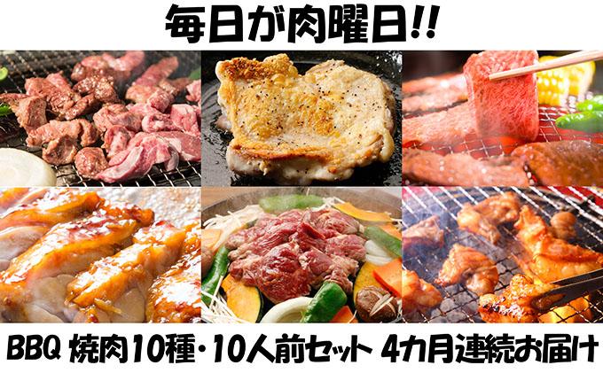 北海道木古内町のふるさと納税 【4カ月連続】肉祭り開催!BBQセット ~焼肉10種 10人前コース~