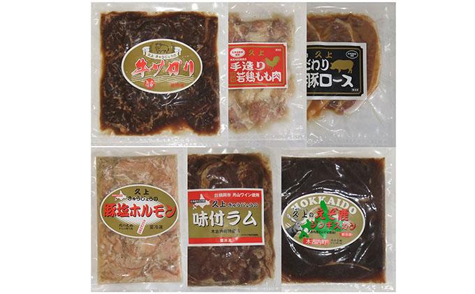 北海道木古内町のふるさと納税 エンジョイ!BBQセット ~焼肉6種 5人前コース~