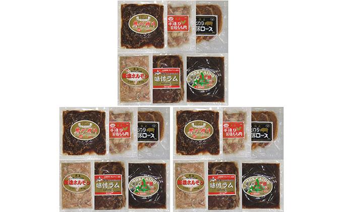 北海道木古内町のふるさと納税 エンジョイ!BBQセット ~焼肉6種 5人前コース~ 3箱セット