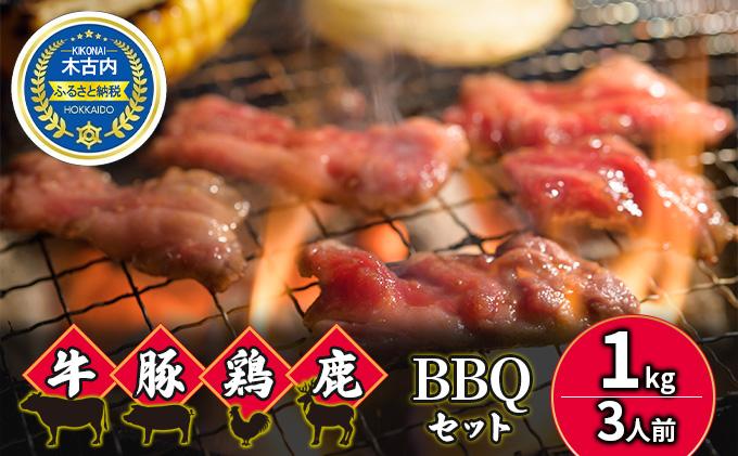 ハッピー!BBQセット ~焼肉5種 3人前コース~