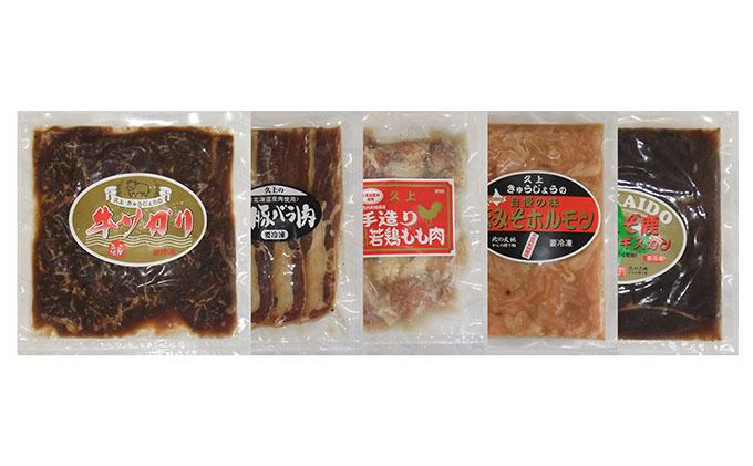 北海道木古内町のふるさと納税 ハッピー!BBQセット ~焼肉5種 3人前コース~