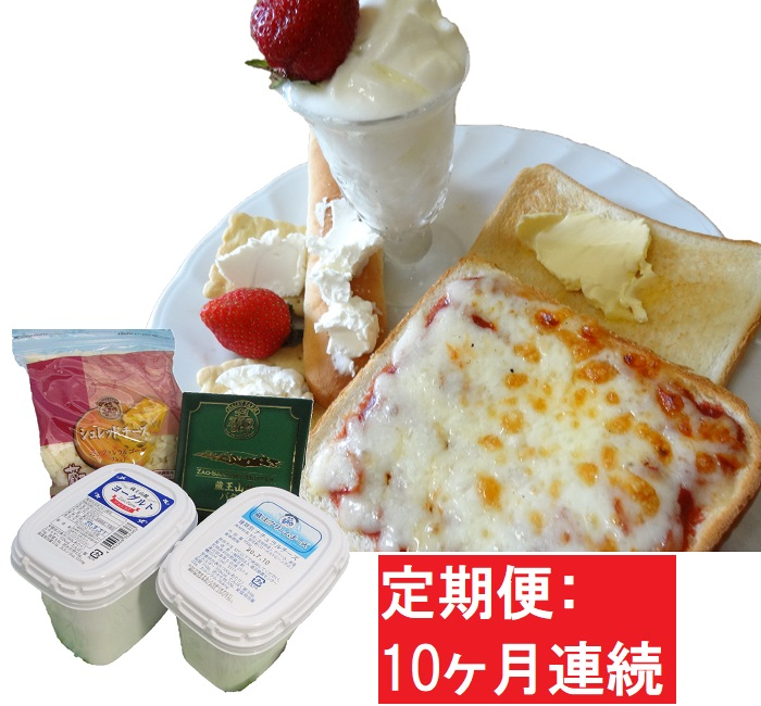 【10ヶ月】蔵王チーズ 朝食セット4種/計1.35kg[クリームチーズ(プレーン)、バター、シュレッドチーズ、ヨーグルト(プレーン)] 【定期便】