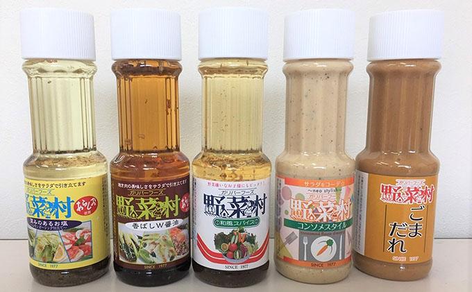 【1977年創業】野菜村ドレッシング 麺に合う調味料セット※レシピ付