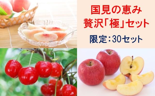 ★国見の恵み贅沢「極」セット (さくらんぼ、もも、りんご)
