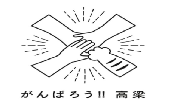 【返礼品なし】新型コロナウイルス感染症対策応援寄附金