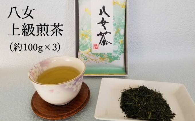 八女上級煎茶(約100g×3袋)