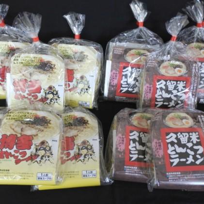 福岡県とんこつラーメン食べくらべ(計12食入り)