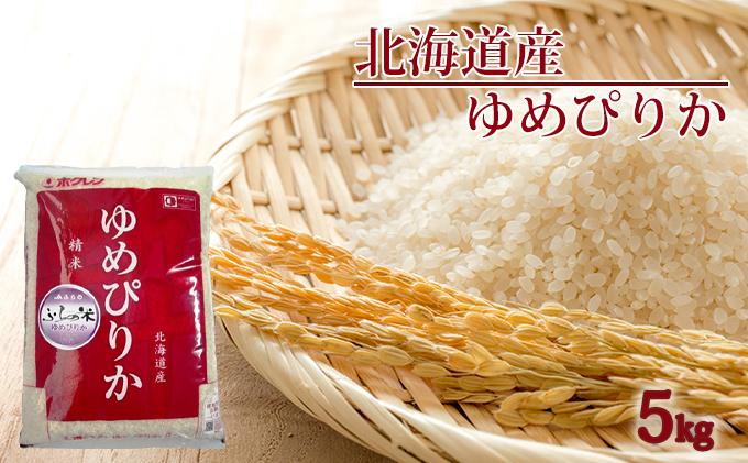 JAふらの YES!クリーン米【ゆめぴりか】精米5kg