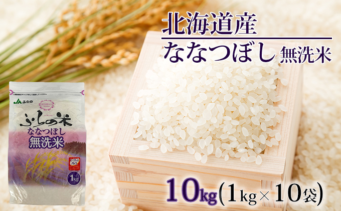 JAふらの YES!クリーン米【ななつぼし】無洗米10kg(1kg×10袋)