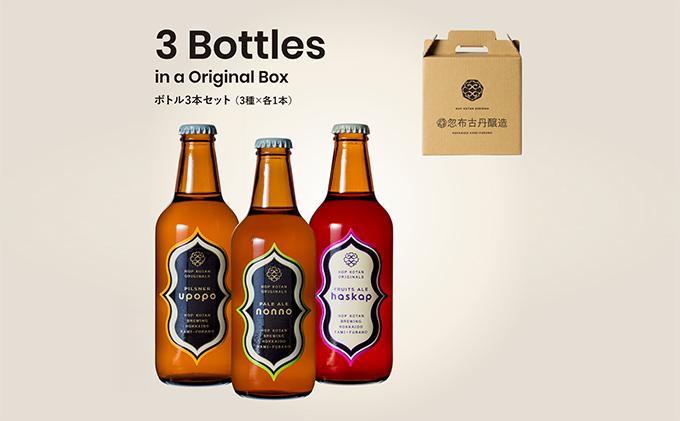 HOP KOTAN 定番ビール3本セット(3種各1本)