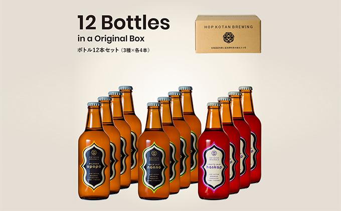HOP KOTAN 定番ビール12本セット(3種各4本)
