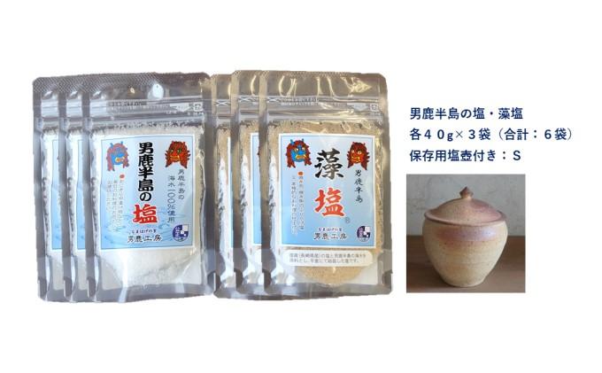 男鹿半島の塩と塩壺セット(塩壺形状:上膨れ、サイズ:S、内容量50g)