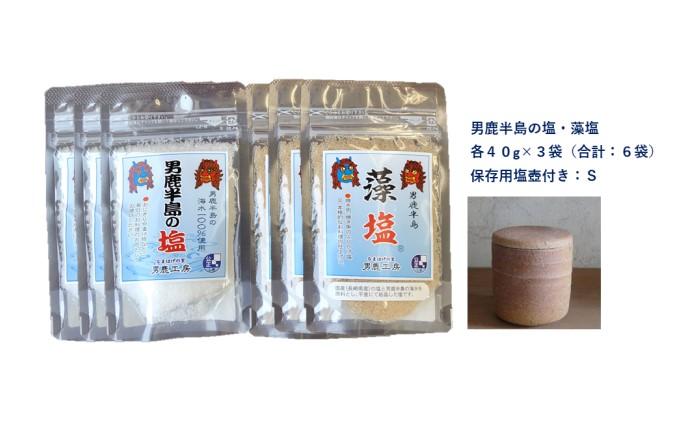 男鹿半島の塩と塩壺セット(塩壺形状:筒形、サイズ:S、内容量50g)