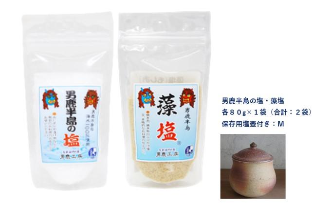 男鹿半島の塩と塩壺セット(塩壺形状:下膨れ、サイズ:M、内容量150g)