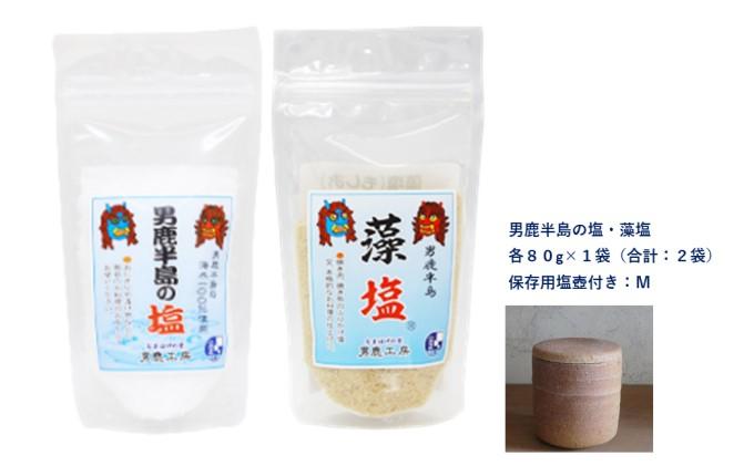 男鹿半島の塩と塩壺セット(塩壺形状:筒形、サイズ:M、内容量130g)