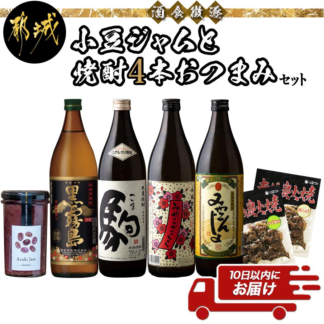 酒食徴逐!小豆ジャムと焼酎4本おつまみセット_MJ-2010