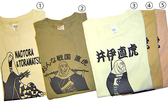 次郎法師・直虎ゆかりの草木染め 直虎Tシャツ(直虎&虎松)
