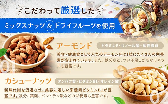 兵庫県明石市のふるさと納税 トレイルミックス(ナッツ&ドライフルーツ)25g×55袋
