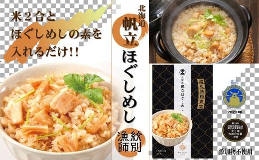 20-60 「紋別漁師食堂」北海道 帆立ほぐしめし4個