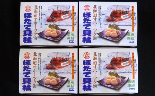 68-1 ほたて貝柱(冷凍) セット(4kg)